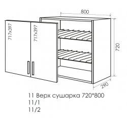 Кухня Феникс Саванна № 11 Верх сушка 800*720