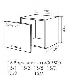 Кухня Феникс Саванна № 15 Верх вытяжка 500*400