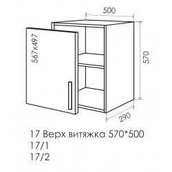 Кухня Феникс Саванна № 17 Верх вытяжка 500*570