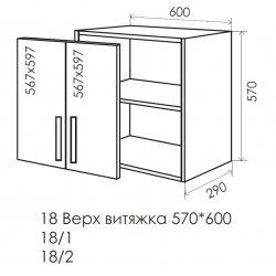 Кухня Феникс Соло № 18 Верх вытяжка 600*570