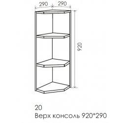 Кухня Феникс Саванна № 20 Верх консоль 290*920