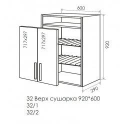 Кухня Феникс Саванна № 32 Верх сушка 600*920 (верх открытая полка)