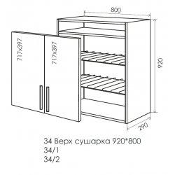 Кухня Феникс Саванна № 34 Верх сушка 800*920 (верх открытая полка)