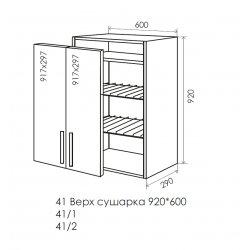 Кухня Феникс Макси № 41 Верх сушка 600*920