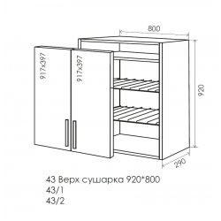 Кухня Феникс Саванна № 43 Верх сушка 800*920