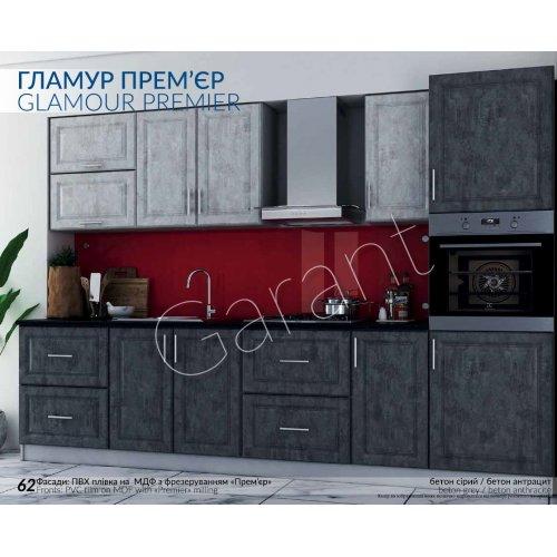 Кухня Гарант Гламур Премьер бетон серый/бетон антрацит