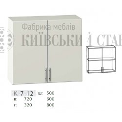 КС дсп К7-12 Шафа 2-х дверна 500