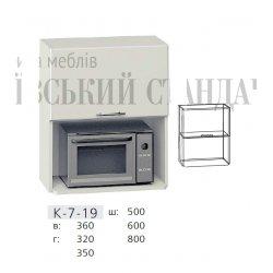 КС дсп К7-19 Шафа 1-но дверна 500