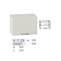 КС дсп К7-29 Окап (Вис. - 360) 500