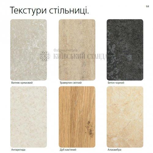 Кухня Киевский Стандарт комплект 27