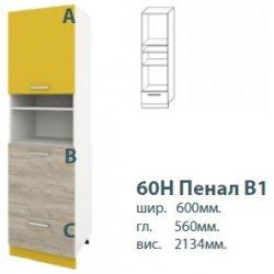 Модуль для кухни Шарлотта Пенал 600 В1