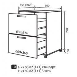 Кухонный модуль VM Color-mix низ 10 ящики 600*820*450