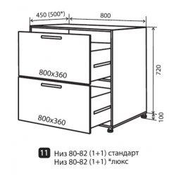 Кухонный модуль VM Альбина низ 11 ящики 800*820*450