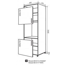 Кухонный модуль VM Maxima низ 18 пенал 600*2132*570