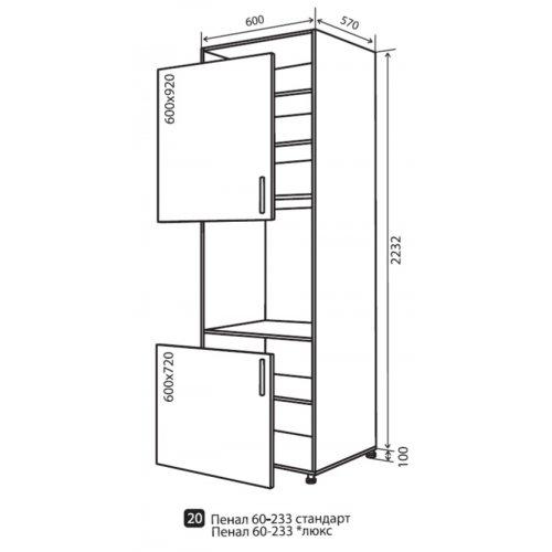 Кухонный модуль VM Maxima низ 20 пенал 600*2332*570