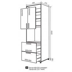 Кухонный модуль VM Color-mix низ 21 пенал ящики 600*2332*570