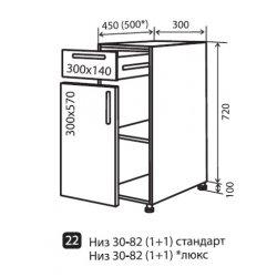 Кухонный модуль VM Альбина низ 22 300*820*450