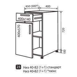 Кухонный модуль VM Альбина низ 23 400*820*450