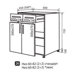 Кухонный модуль VM Maxima низ 26 600*820*450