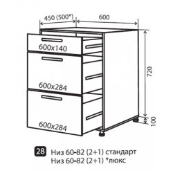 Кухонный модуль VM Maxima низ 28 ящики 600*820*450