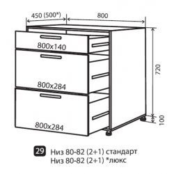 Кухонный модуль VM Maxima низ 29 ящики 800*820*450
