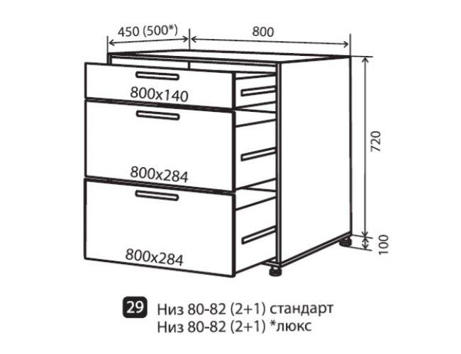 Кухонный модуль VM Альбина низ 29 ящики 800*820*450