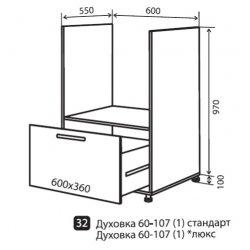 Кухонный модуль VM Moda низ 32 духовка 600*1070*550