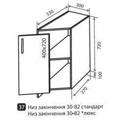 Кухонный модуль VM Maxima низ 37 окончание 300*820*530