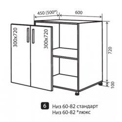 Кухонный модуль VM Moda низ 6 600*820*450