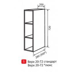 Кухонный модуль VM Moda верх 1 полки 200*720*280