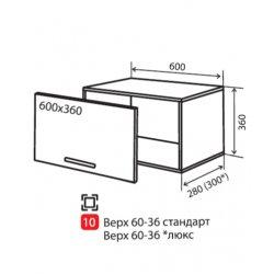 Кухонный модуль VM Альбина верх 10 окап 600*360*280