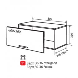 Кухонный модуль VM Maxima верх 11 окап 800*360*280