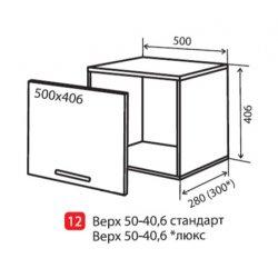 Кухонный модуль VM Color-mix верх 12 окап 500*406*280