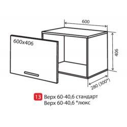 Кухонный модуль VM Color-mix верх 13 окап 600*406*280