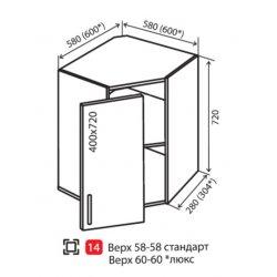 Кухонный модуль VM Color-mix верх 14 угол 600*720*280