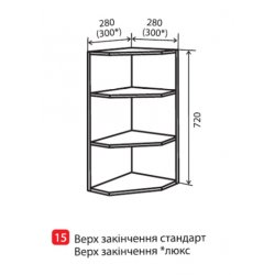 Кухонный модуль VM Альбина верх 15 полки 280*720*280
