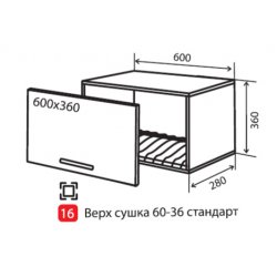 Кухонный модуль VM Альбина верх 16 окап 600*360*280