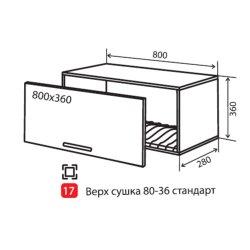 Кухонный модуль VM Color-mix верх 17 окап 800*360*280