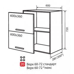 Кухонный модуль VM Color-mix верх 20 окап 600*720*280