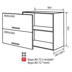 Кухонный модуль VM Альбина верх 21 окап 800*720*280