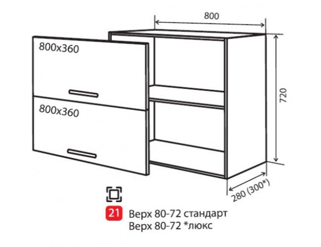 Кухонный модуль VM Maxima верх 21 витрина 800*720*280