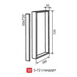 Кухонный модуль VM Maxima верх 30 50*720*280