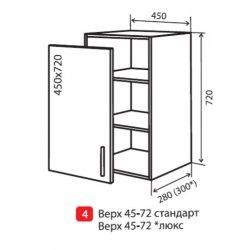 Кухонный модуль VM Color-mix верх 4 450*720*280