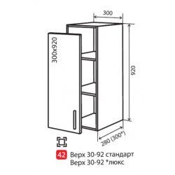 Кухонный модуль VM Альбина верх 42 300*920*280