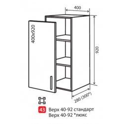 Кухонный модуль VM Maxima верх 43 400*920*280