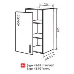 Кухонный модуль VM Альбина верх 44 450*920*280