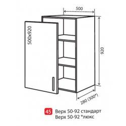 Кухонный модуль VM Альбина верх 45 500*920*280