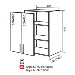 Кухонный модуль VM Maxima верх 46 600*920*280