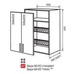 Кухонный модуль VM Альбина верх 47 сушка 600*920*280