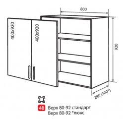 Кухонный модуль VM Maxima верх 48 800*920*280